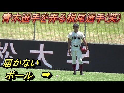 遠投でボールが届かない青木選手をイジる根尾選手(笑)&フェンス際での大遠投で肩の強さを披露!