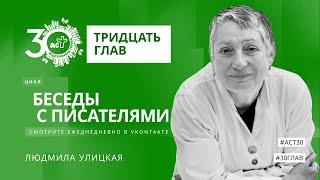 Тридцать глав. Людмила Улицкая