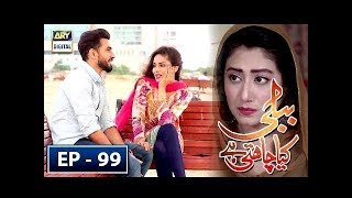 Bubbly Kya Chahti Hai Episode 99 - 19th June 2018 - ARY Digital Drama