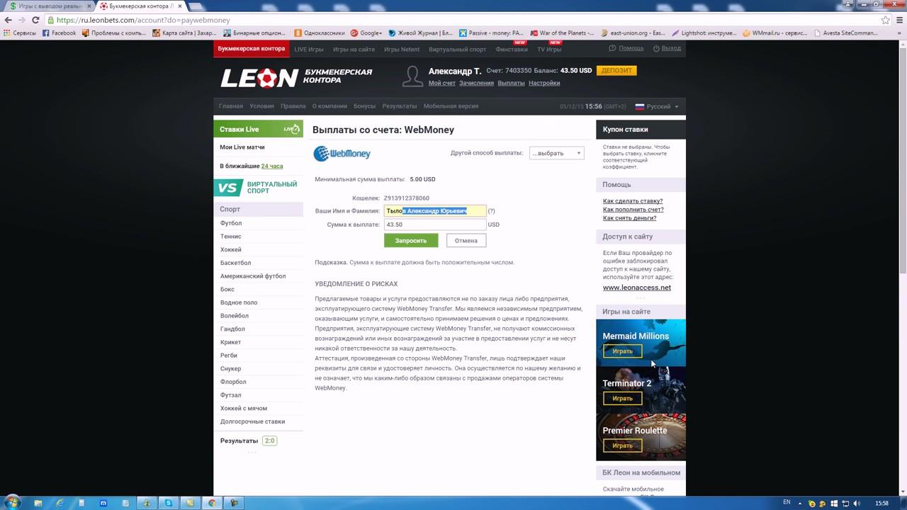 Бк леон ставки на спорт онлайн