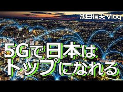 【Vlog】5Gで日本はトップになれる