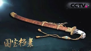 《国宝档案》 20180529 清代宫廷武备——皇帝宝刀 | CCTV中文国际