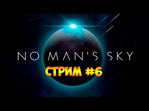 ДЕЛАЕМ ДЕНЬГИ ДЛЯ ПОКУПКИ НОВОГО КОРАБЛЯ - No Man's Sky (стрим) #6