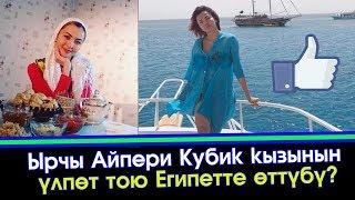 Айпери Кубик кызы ТУРМУШ куруп ТОЙ Египетте өттүбү? | Шоу-Бизнес KG