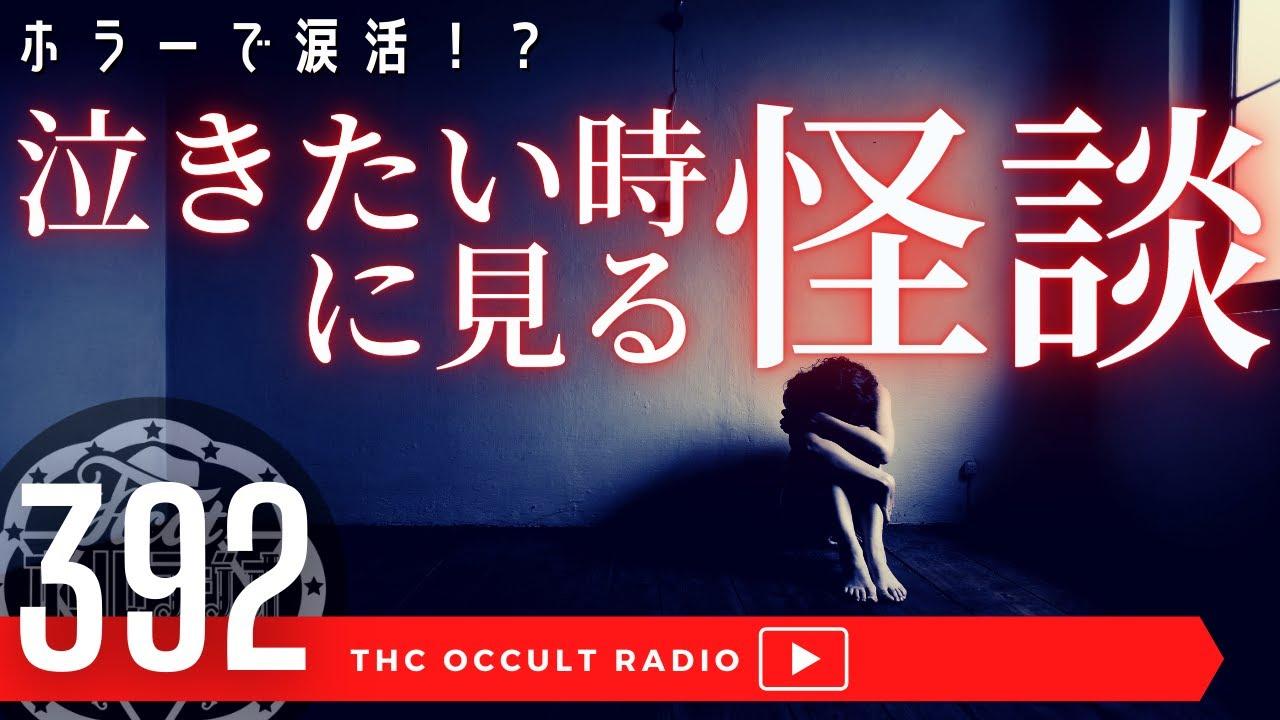 心霊良い話多数!ホラーで涙活!?「泣ける怪談」 THCオカルトラジオ ep.392