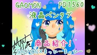 【GAOMON 液晶ペンタブ PD1560】商品紹介! デジタルでオリコ描いてみた♪