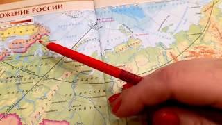8 класс.Урок 1. Географическое положение России