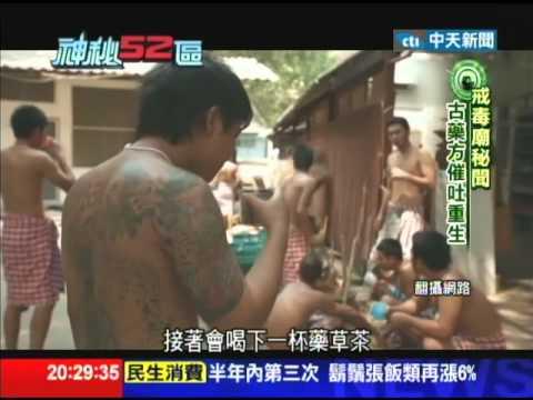 2014.07.19神秘52區/戒毒廟秘聞 古藥方催吐重生