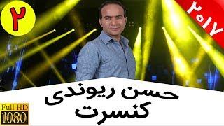 Hasan Reyvandi - Concert 2017 - Part 2 | حسن ریوندی - کنسرت 2017 - قسمت 2