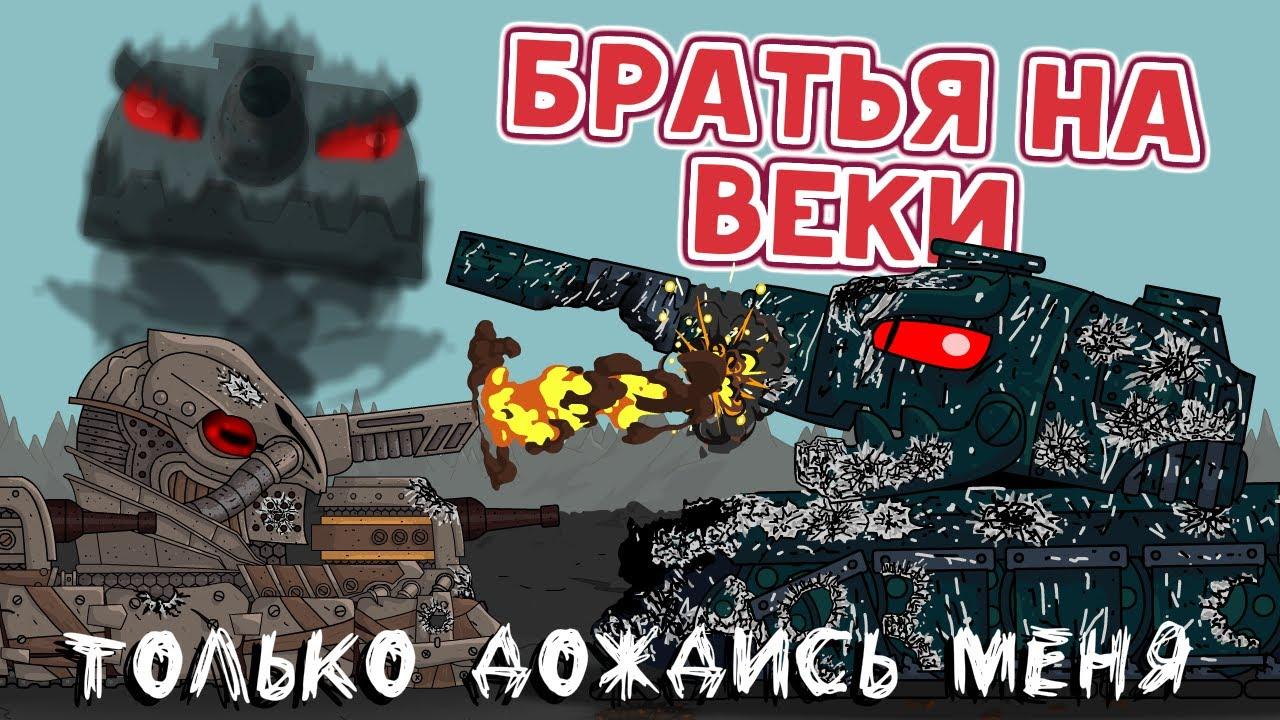Братья на веки - Мультики про танки