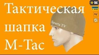 Тактическая шапка M-TAC \Tactical cap\флисовая(, 2015-11-14T11:24:02.000Z)