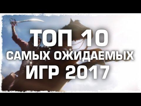 Игры 2016 года на PC список