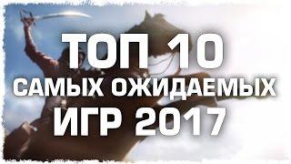 ТОП 10 ОЖИДАЕМЫХ ИГР 2017 - 2016 ГОДА