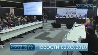 НОВОСТИ. ИНФОРМАЦИОННЫЙ ВЫПУСК 02.03.2018