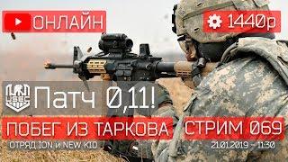 🎮 ЗАПИСЬ 21.01.19 Escape From Tarkov   Боевые будни в поисках квестов