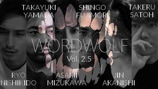 NGTV×TAKERU |WORDWOLF/ワードウルフ Vol.2.5