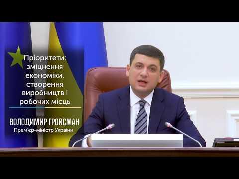 Володимир Гройсман: #УрядГройсмана 10.01.2019