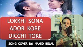 Lokkhishona   লক্ষীসোনা   Jodi Ekdin Movie song   Hridoy Khan   Cover By Nahid Belal   Kb Mahbub