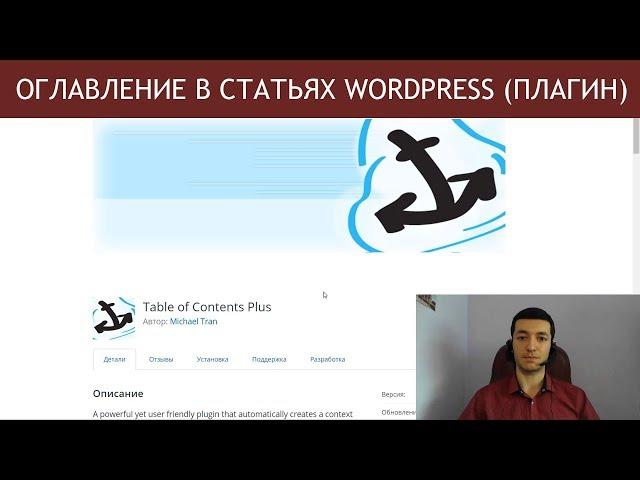 Как вывести содержание в статьях с помощью плагина Wordpress