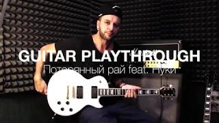 Скачать 7000 Потерянный рай Feat Нуки Guitar Playthrough