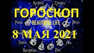 Гороскоп на 8 мая 2021 года Гороскоп на сегодня...