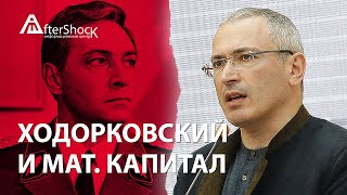 Ходорковский и материнский капитал | Aftershock.news