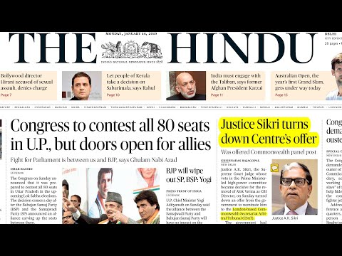 The Hindu Newspaper 14th January 2019 Complete Analysis
