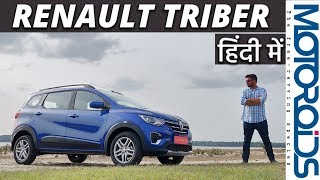 Renault Triber First Look Review | Hindi | Spacious, Practical, Well-Made