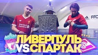 ЖЕСТКИЙ СПАРТАНСКИЙ ЧЕЛЛЕНДЖ! ЛИВЕРПУЛЬ - СПАРТАК
