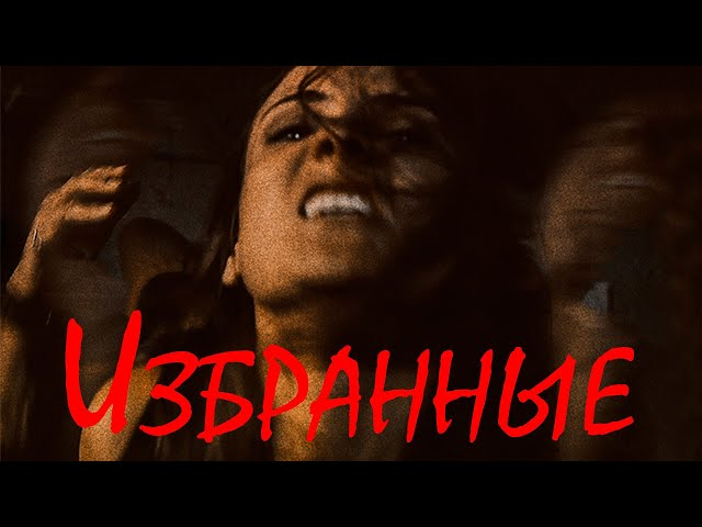 Избранные HD 2017 (Драма) / The Blessed Ones HD