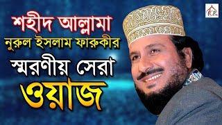 শহীদ আল্লামা নুরুল ইসলাম ফারুকীর স্মরণীয় সেরা ওয়াজ | Allama Nurul Islam Faruki | ICP BD