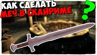 Как сделать меч в Скайриме?
