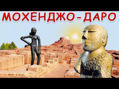 Индская цивилизация — мифы и реальность. Мохенджо-Даро и др.