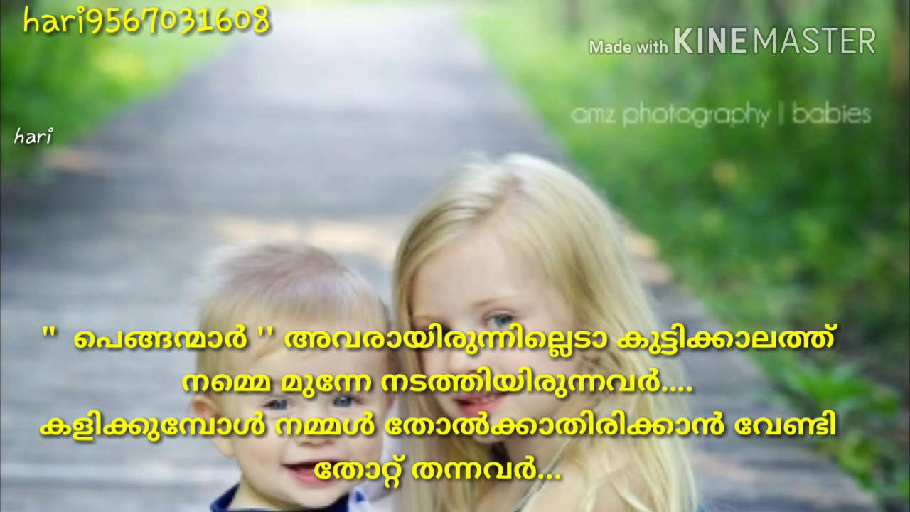 Sister Love Malayalam Whatsapp Status Youtube