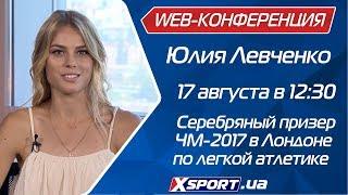 Веб-конференция. Юлия Левченко, серебряный призер ЧМ по легкой атлетике