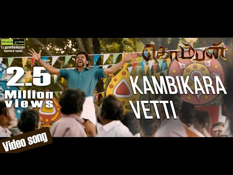 Kambikara Vetti   Komban |   Song | Karthi, Lakshmi Menon | G.v. Prakash Kumar