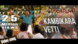 vuclip Kambikara Vetti - Komban | Official Video Song | Karthi, Lakshmi Menon | G.V. Prakash Kumar