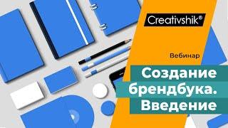 Тренинг «Создание фирменного стиля и брендбука». Вводный вебинар(, 2015-05-14T19:21:22.000Z)
