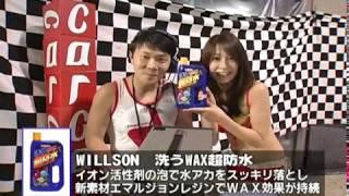 今回は葉山あゆみちゃんが水着洗車に挑戦!セクシー映像をご覧あれ。