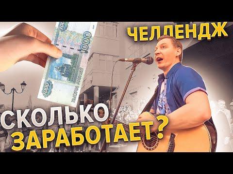 ЧЕЛЛЕНДЖ Сколько заработает уличный гитарист В ДРУГОМ ГОРОДЕ
