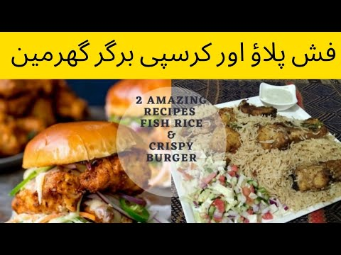 How To Make Fish Pulao Spicy Crispy Chicken Burger 2 Delicious Recipes By Taste Tips Youtube