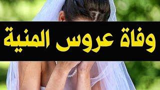 عـاااجل : وفـاة صـادمة لعروس شابة ليلة عرسها تثير حـزن العالم العربي ابكـت اسـرتها والملايين .