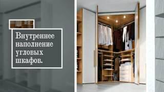 Угловой шкаф.Конструкция , внутреннее наполнение(Студия мебели