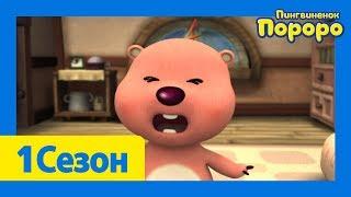 Лучший эпизод Пороро #91 Ту-ту и Тонг-Тонг.   мультики для детей   Пороро