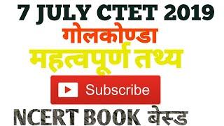 CTET 2019 गोलकुण्डा GOLKUNDA imp.fact by rohan master classes