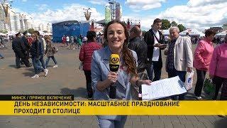 Минск ярко и масштабно празднует День Независимости