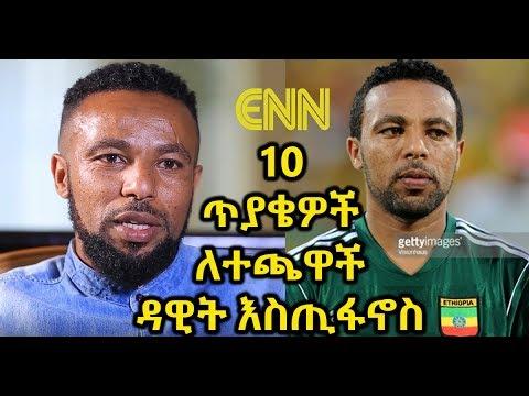 ENN Entertainment: 10 ጥያቄዎች ለኢትዮጵያ ቡና የቀድሞ ተጫዋች ዳዊት እስጢፋኖስ
