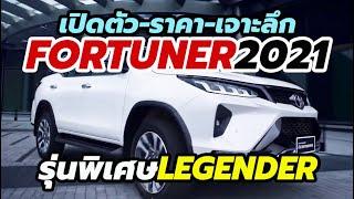 เปิดตัว-ราคา Toyota Fortuner / Legender 2020-2021 โตโยต้า ฟอร์จูนเนอร์ โฉมใหม่ และรุ่นพิเศษ