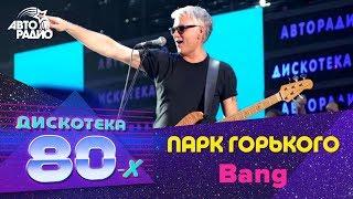🅰️ Парк Горького - Bang (LIVE @ Дискотека 80-х 2012)