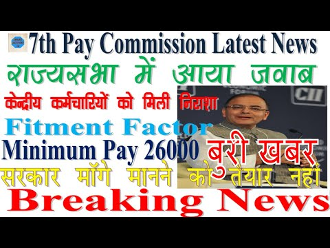 7th Pay commission latest News today| Fitment Factor Minimum Pay Hike and HRA se Related बुरी खबर